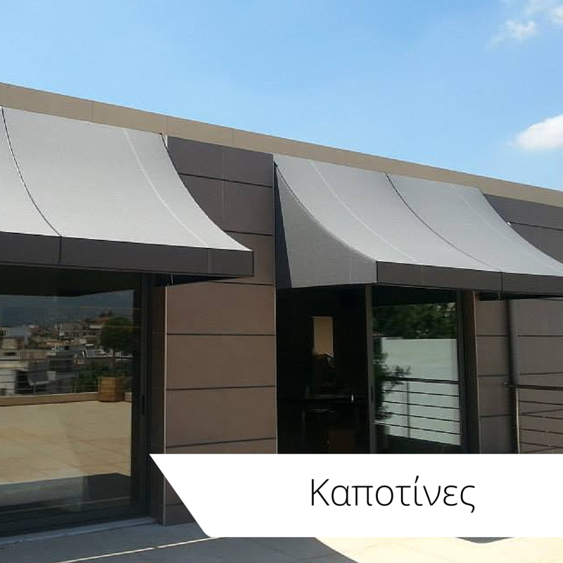 Καποτίνες κατάλληλες για παράθυρα, εισόδους και μαγαζιά